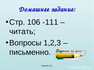 Ахидова Н.А. Домашнее задание: Стр. 106 -111 – читать; Вопросы 1,2,3 – письменно
