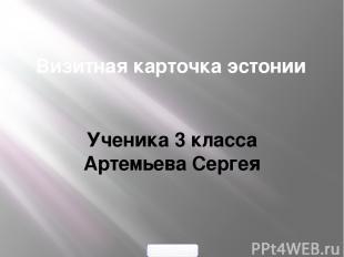 Визитная карточка эстонии Ученика 3 класса Артемьева Сергея 5klass.net