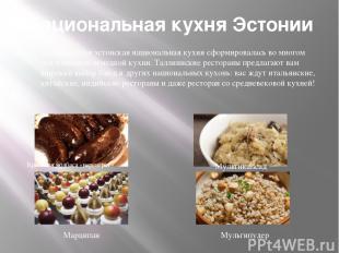 Национальная кухня Эстонии Традиционная эстонская национальная кухня сформировал