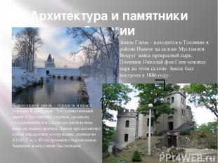 Архитектура и памятники Эстонии Епископский замок – гордость и краса городка Кур