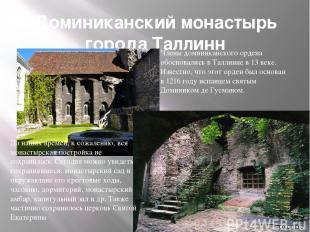 Доминиканский монастырь города Таллинн Члены доминиканского ордена обосновались