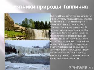 Памятники природы Таллинна Водопад Ягала находится на одноименной реке в Эстонии