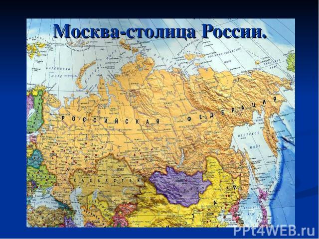 Москва-столица России.