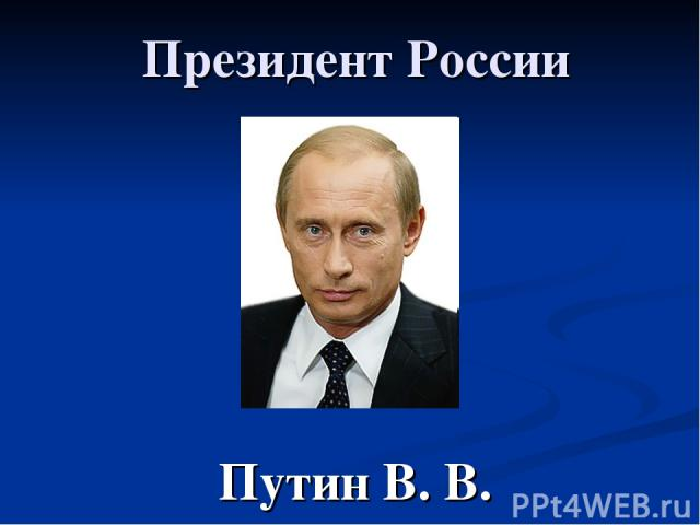 Президент России Путин В. В.