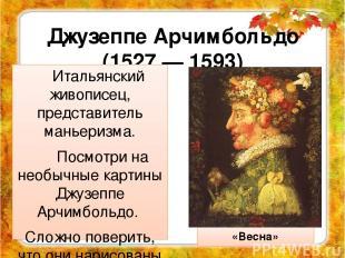 Джузеппе Арчимбольдо (1527 — 1593) Итальянский живописец, представитель маньериз