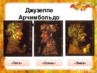 «Лето» «Осень» «Зима» Джузеппе Арчимбольдо Времена года