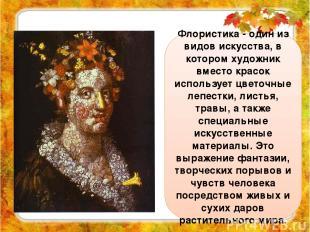 «Флора» Флористика - один из видов искусства, в котором художник вместо красок и