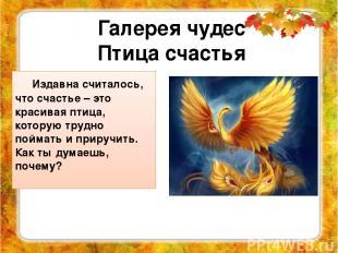 Издавна считалось, что счастье – это красивая птица, которую трудно поймать и пр