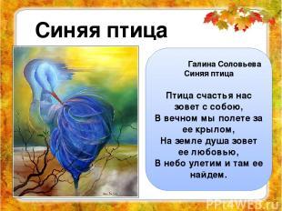 Синяя птица Галина Соловьева Синяя птица Птица счастья нас зовет с собою, В вечн