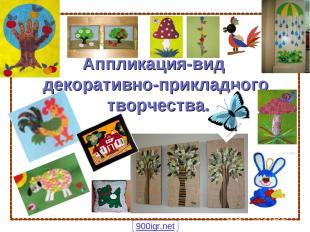 Аппликация-вид декоративно-прикладного творчества. 900igr.net
