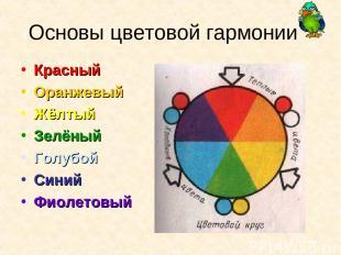 Основы цветовой гармонии Красный Оранжевый Жёлтый Зелёный Голубой Синий Фиолетов