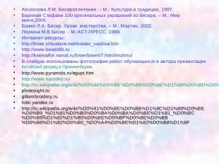 Аполозова Л.М. Бисероплетение. – М.: Культура и традиции, 1997. Бернхем Стефани