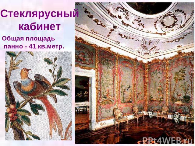 Стеклярусный кабинет Общая площадь панно - 41 кв.метр.