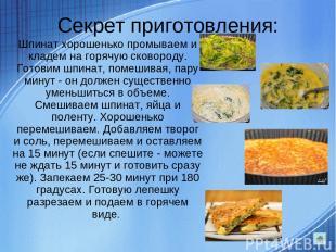 Секрет приготовления: Шпинат хорошенько промываем и кладем на горячую сковороду.