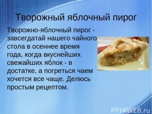 Творожный яблочный пирог Творожно-яблочный пирог - завсегдатай нашего чайного ст
