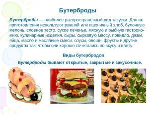 Бутерброды Бутерброды — наиболее распространенный вид закуски. Для их приготовле