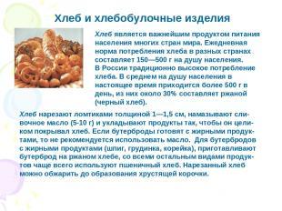 Хлеб и хлебобулочные изделия Хлеб является важнейшим продуктом питания населения