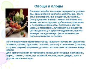 Овощи и плоды В свежих плодах и овощах содержатся углево-ды, органические кислот