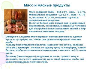 Мясо и мясные продукты Колбасу после удаления оболочки нарезают так: батоны колб