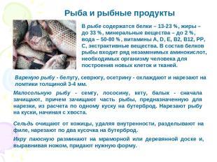 Рыба и рыбные продукты Вареную рыбу - белугу, севрюгу, осетрину - охлаждают и на