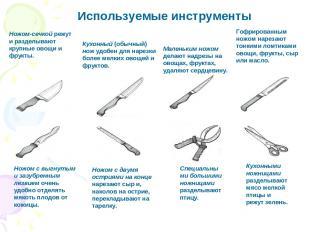 Используемые инструменты Ножом с выгнутым и зазубренным лезвием очень удобно отд