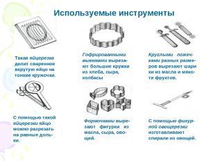 Используемые инструменты Гофрированными выемками выреза-ют большие кружки из хле