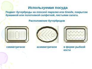 Используемая посуда Подают бутерброды на плоской тарелке или блюде, покрытом бум