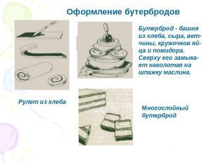 Оформление бутербродов Бутерброд - башня из хлеба, сыра, вет-чины, кружочков яй-