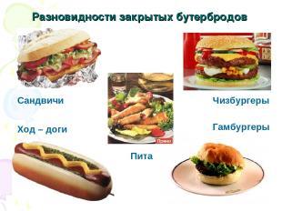 Разновидности закрытых бутербродов Чизбургеры Сандвичи Ход – доги Гамбургеры Пит