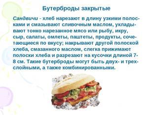 Бутерброды закрытые Сандвичи - хлеб нарезают в длину узкими полос-ками и смазыва