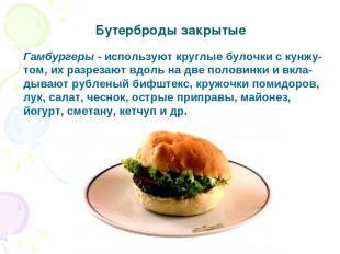 Гамбургеры - используют круглые булочки с кунжу- том, их разрезают вдоль на две