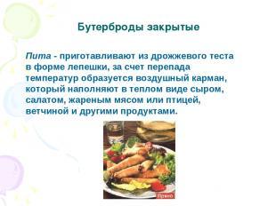 Бутерброды закрытые Пита - приготавливают из дрожжевого теста в форме лепешки, з