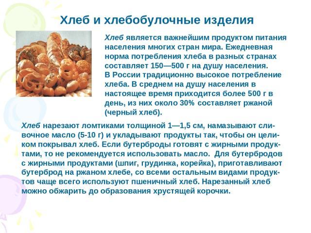 Хлеб и хлебобулочные изделия Хлеб является важнейшим продуктом питания населения многих стран мира. Ежедневная норма потребления хлеба в разных странах составляет 150—500 г на душу населения. В России традиционно высокое потребление хлеба. В среднем…