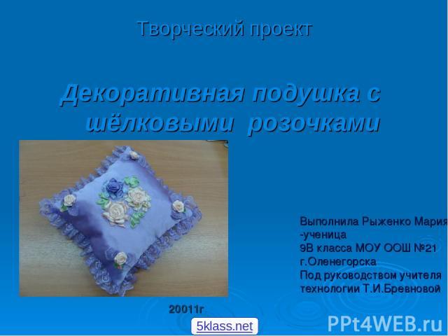 Проект по технологии декоративная подушка