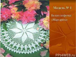Модель № 1 Белая салфетка «Маргарита»