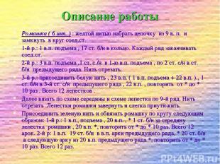Описание работы Ромашка ( 6 шт. ) : желтой нитью набрать цепочку из 9 в. п. и за