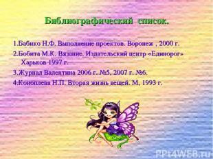 Библиографический список. 1.Бабико Н.Ф. Выполнение проектов. Воронеж , 2000 г. 2