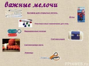 важные мелочи Булавки для открытых петель Иглы Пластмассовые наконечники для спи