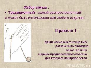 Набор петель. Традиционный - самый распространенный и может быть использован д