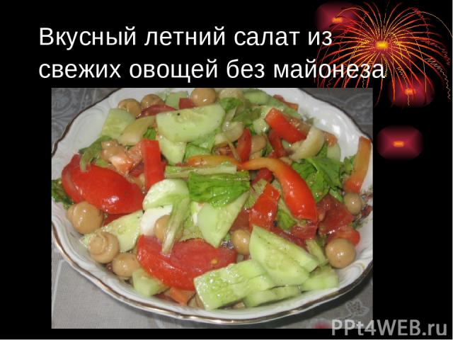 Салаты без яиц и без майонеза рецепты с простые и вкусные