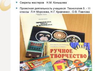 Литература Журнал по рукоделию «Чудесные мгновения», « Рукоделие» Т.И Еременко С