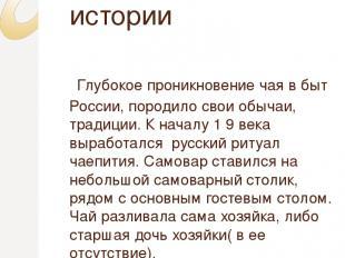 Изучение традиций, истории Глубокое проникновение чая в быт России, породило сво