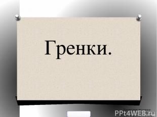 Гренки. Презентацию выполнили ученицы 6 «А» класса Малахова Юлия и Кудратова Ека