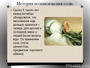 История возникновения соли. Около 5 тысяч лет назад китайцы обнаружили, что засо