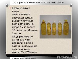 История возникновения подсолнечного масла. Когда из диких видов подсолнечника са