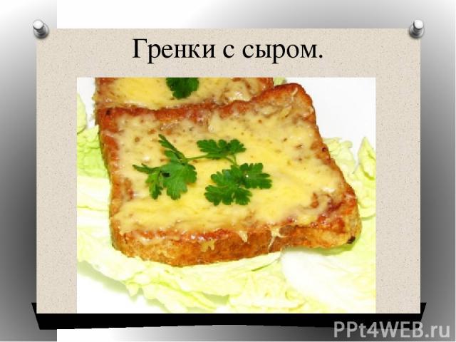 Гренки с сыром.