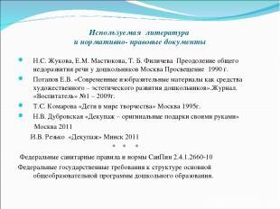 Используемая литература и нормативно- правовые документы Н.С. Жукова, Е.М. Мастю