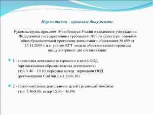 Нормативно – правовые документы Руководствуясь приказом Минобрнауки России о вве