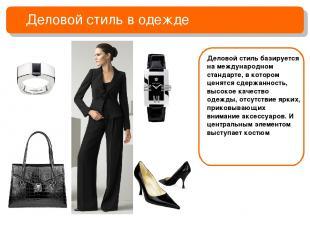 Деловой стиль в одежде Деловой стиль базируется на международном стандарте, в ко