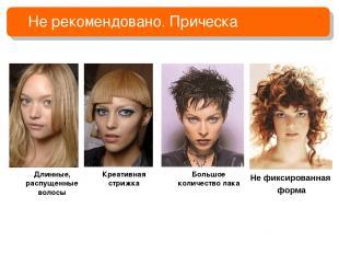 Не рекомендовано. Прическа Длинные, распущенные волосы Креативная стрижка Большо